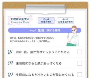 seirimae-check2