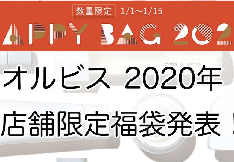2020年オルビス店舗限定!初売りで人気商品がおトクに買える大チャンス!