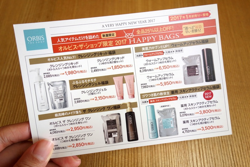 オルビス 2017年 福袋初売り 人気商品 最安値 クレンジングリキッド