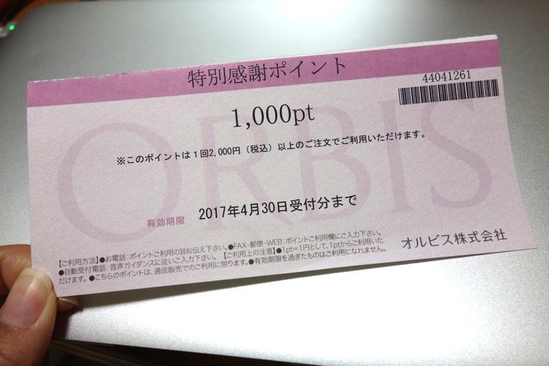 オルビス キャンペーン 10,800円以上の買い物で1000円分のポイントがもらえる