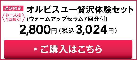 初回購入限定!オルビスで人気エイジングケア「オルビスユー」が超おトクに買える大チャンス!