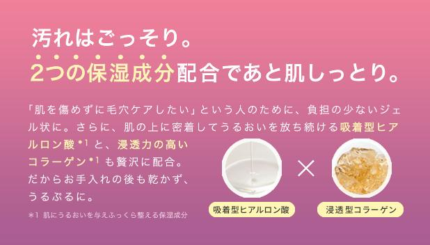 https://www.orbis.co.jp/small/1154030/?adid=cosmetic_wash_pc