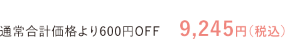 オルビス2020年 通販ネット限定福袋