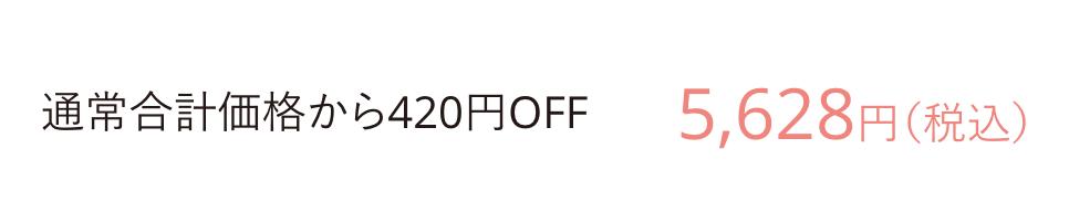 2021年 オルビス 初売り ネット通販