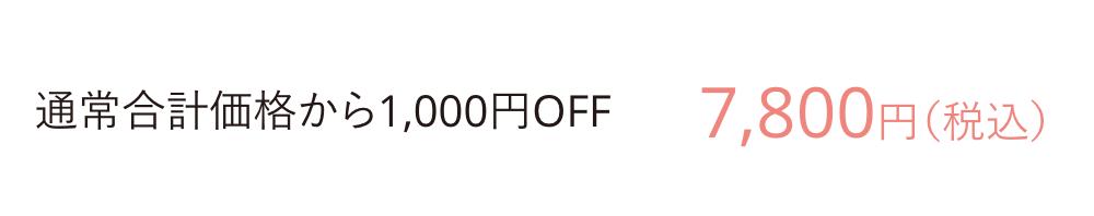 2021年 オルビス 初売り ネット通販 タオルセット